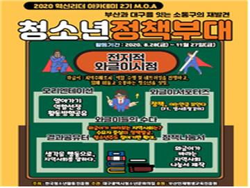 청소년정책부대 포스터(오리엔테이션, 와글이서포터즈, 결과공유터, 정책나눔서)