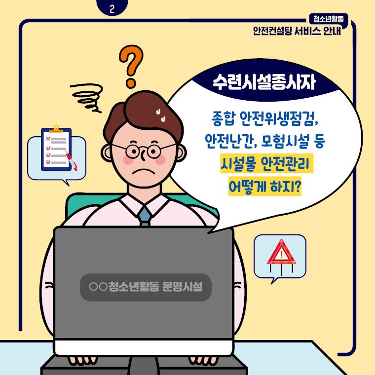 청소년활동안전컨설팅 서비스 안내 카드뉴스 2