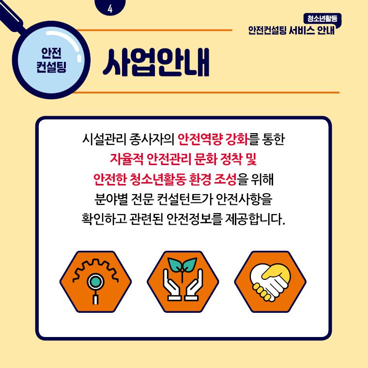 청소년활동안전컨설팅 서비스 안내 카드뉴스 4