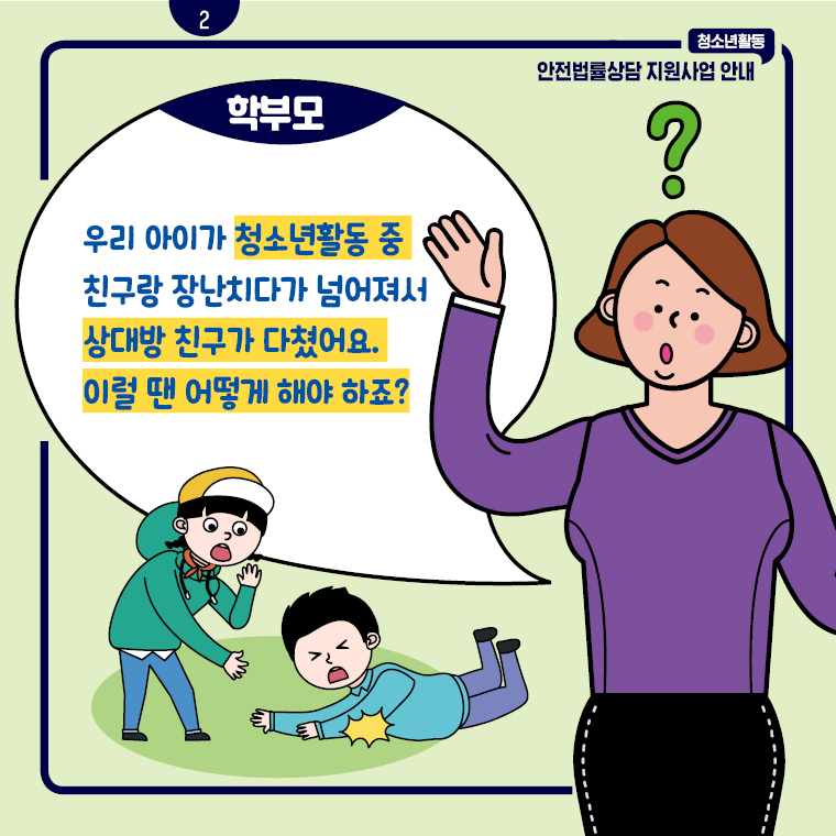 청소년활동 안전법률상담 지원사업 안내 카드뉴스 2