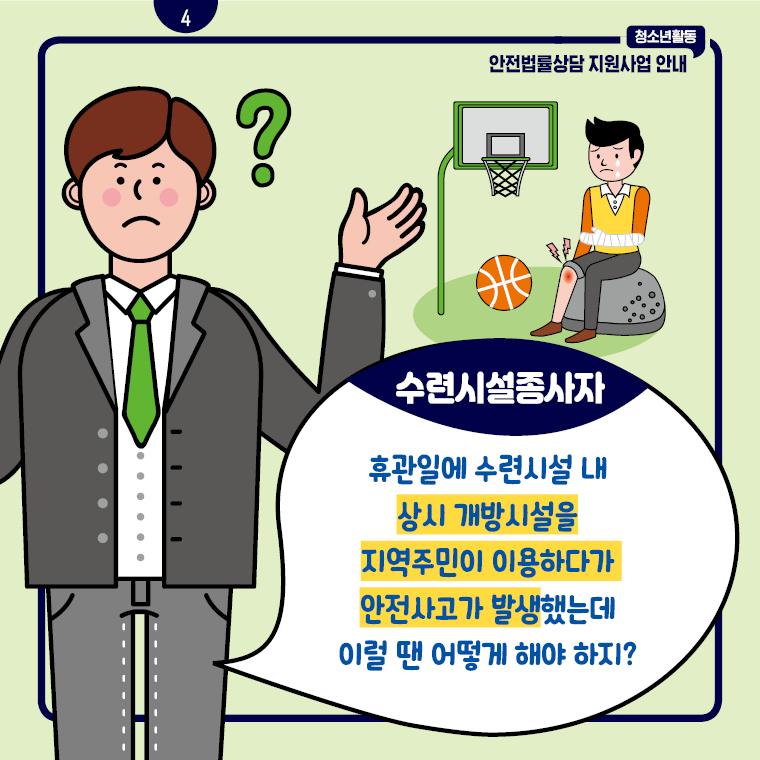 청소년활동 안전법률상담 지원사업 안내 카드뉴스 4