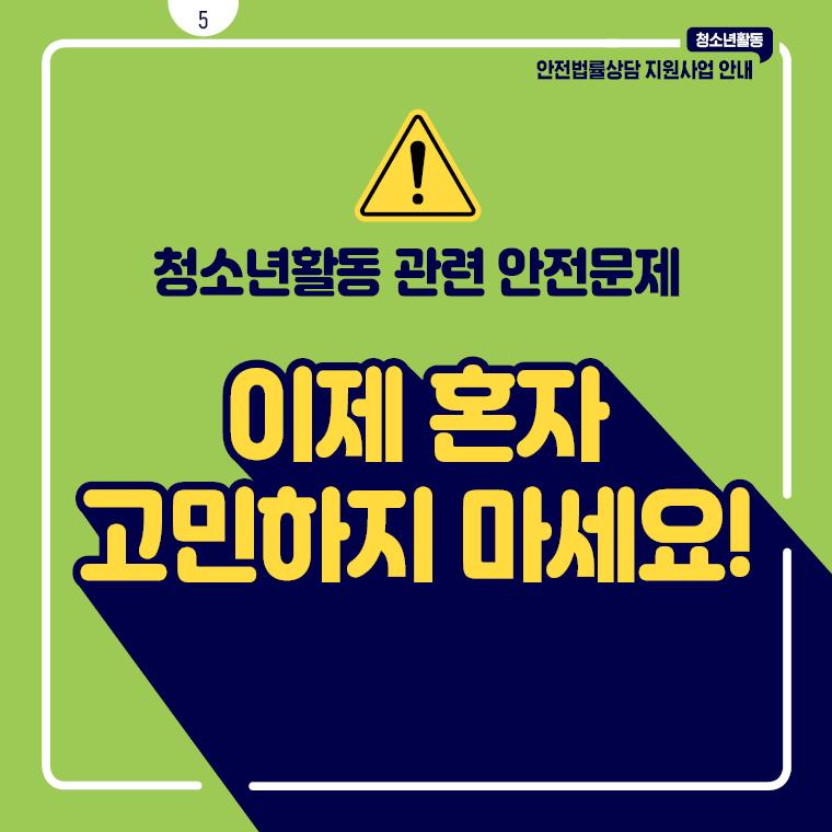 청소년활동 안전법률상담 지원사업 안내 카드뉴스 5