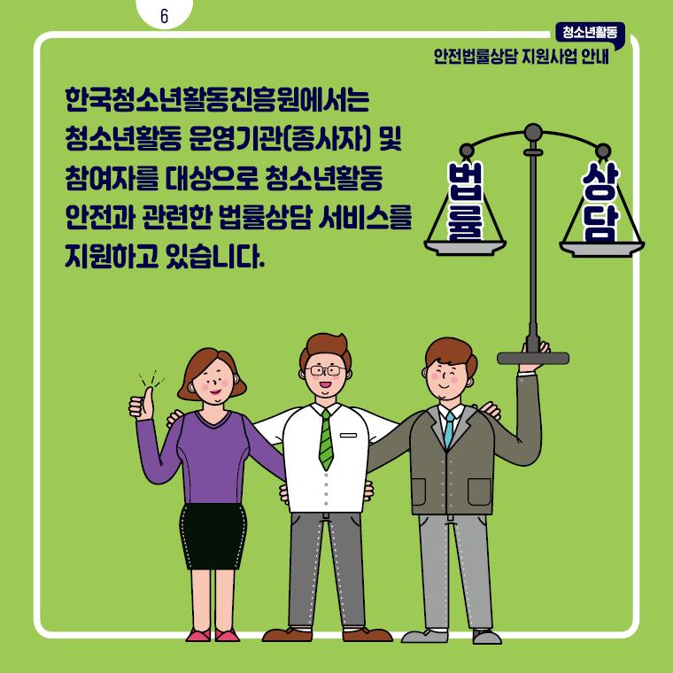 청소년활동 안전법률상담 지원사업 안내 카드뉴스 6