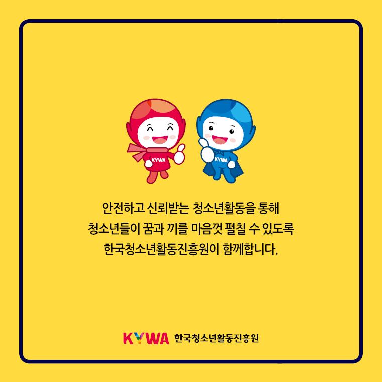 청소년활동 안전법률상담 지원사업 안내 카드뉴스 11