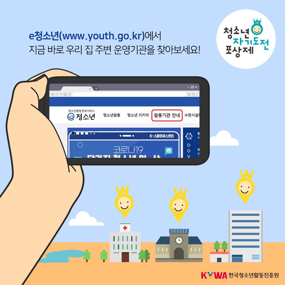 e청소년(www.youth.go.kr)에서 지금 바로 우리 집 주변 운영기관을 찾아보세요!