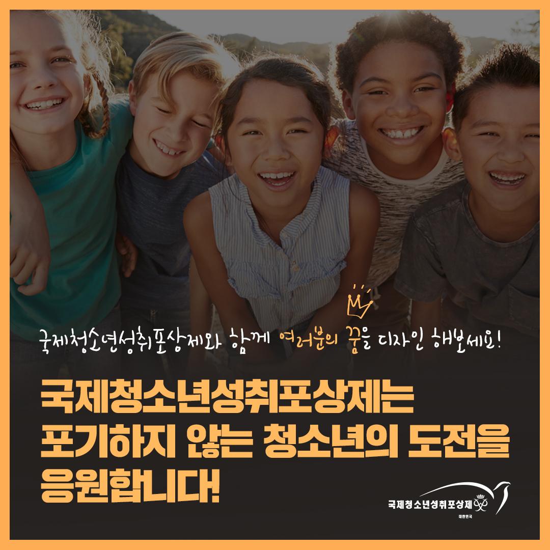 국제청소년성취포상제는 포기하지 않는 청소년의 도전을 응원합니다! 카드뉴스1_이미지 글은 아래 게시글 내용 참고바랍니다.