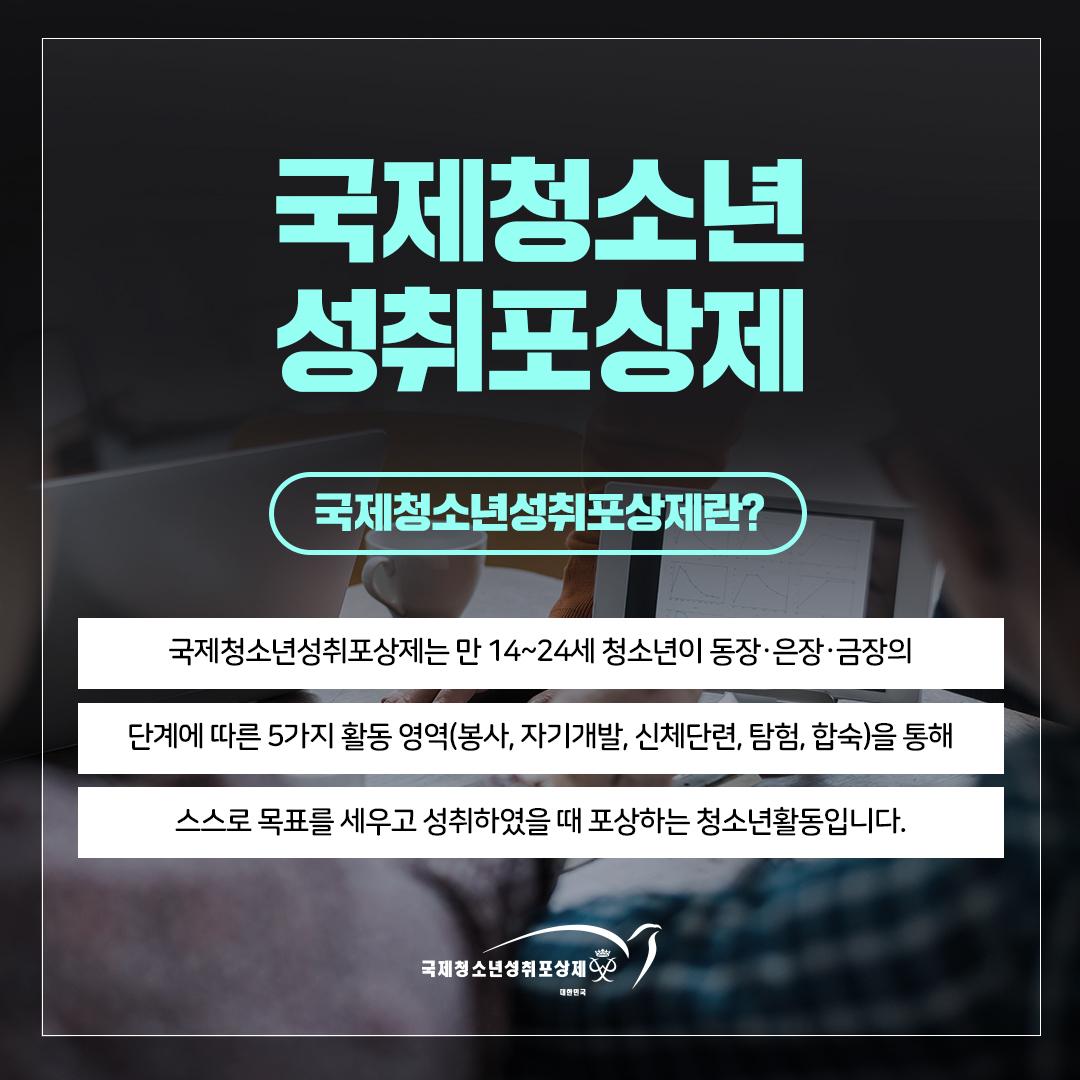 국제청소년 성취포상제란_카드뉴스2