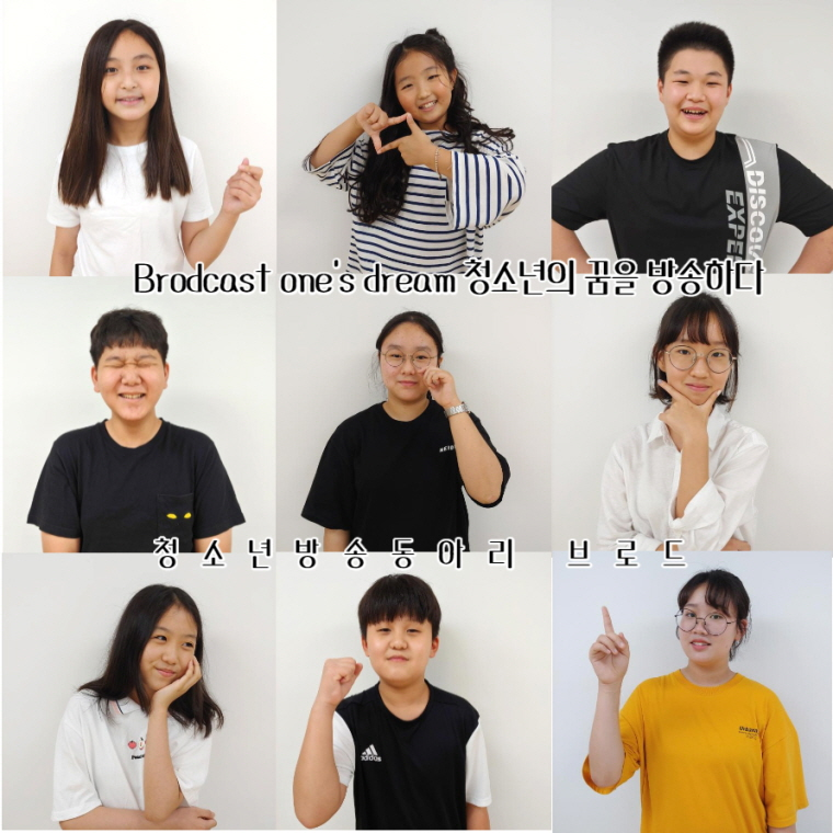 청소년방송동아리 브로드 사진