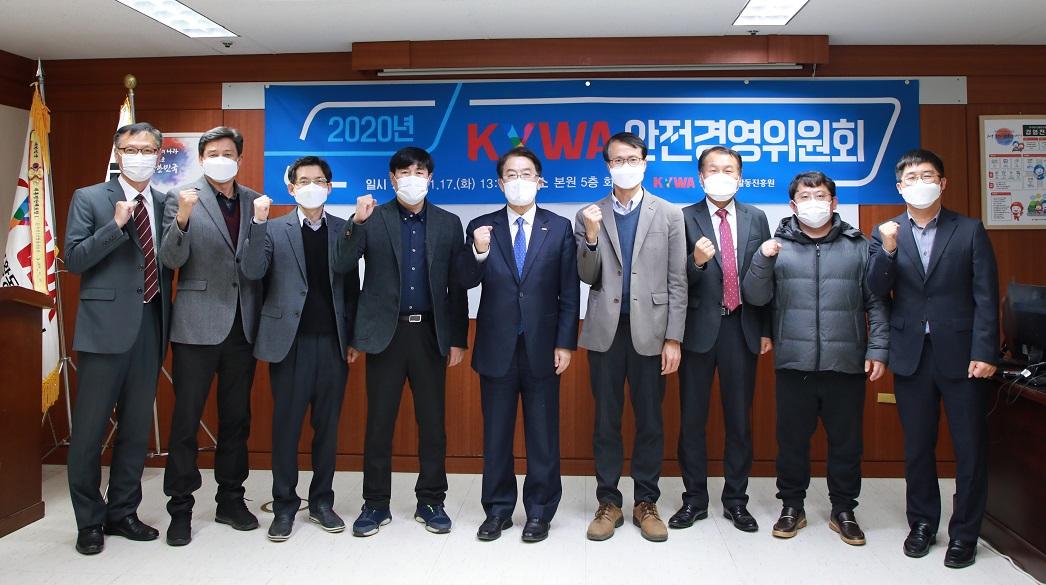 한국청소년활동진흥원 안전경영위원회 위원들이 회의를 마치고 안전경영을 다짐하고 있다.