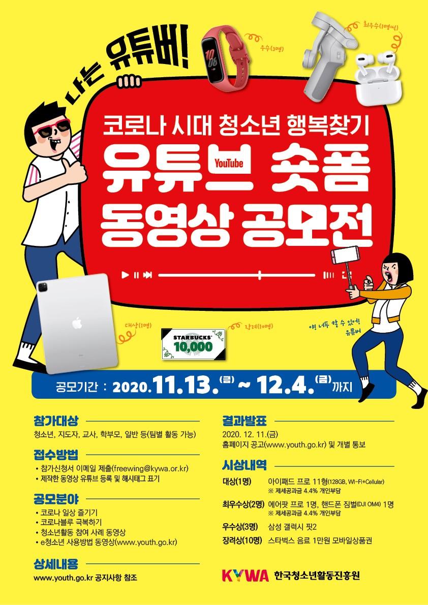 코로나 시대 청소년 행복찾기 유튜브 동영상 공모전 개최