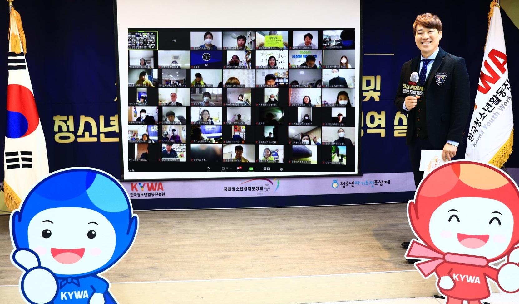 한국청소년활동진흥원이 온라인 청소년포상제 포상식 및 청소년자기도전포상제 신규영역 설명회를 진행하고 있다