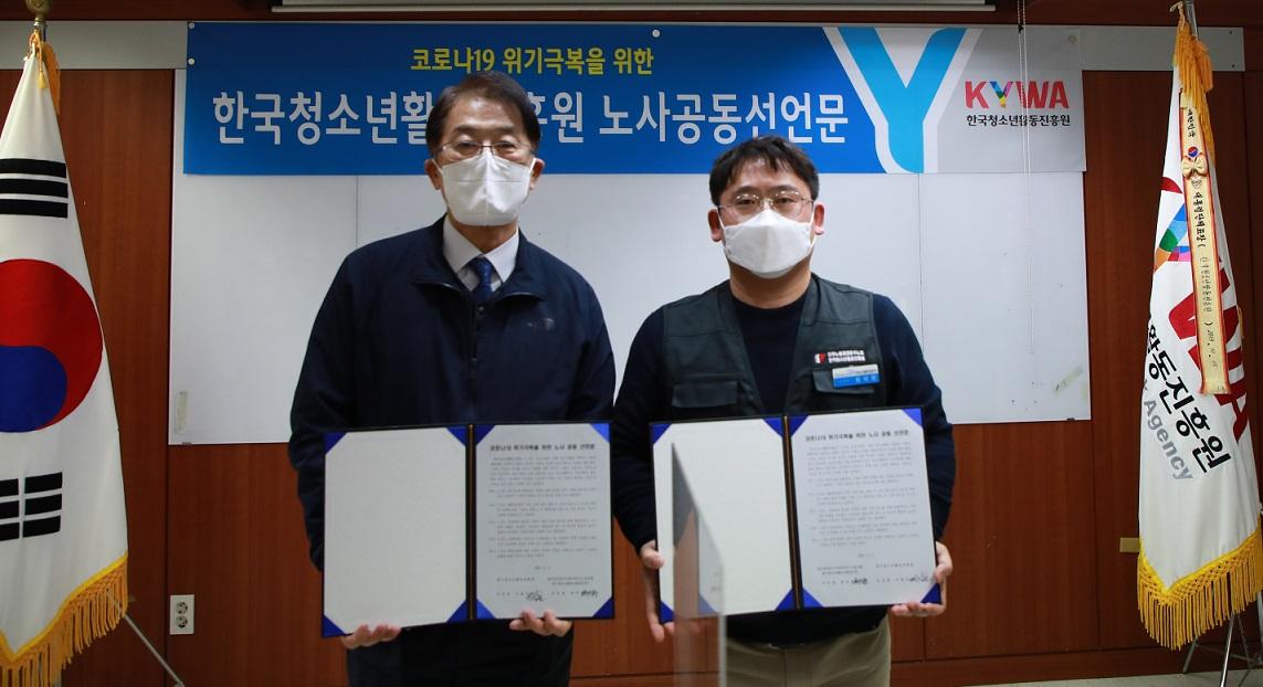 한국청소년활동진흥원, 코로나19 위기극복을 위한 노사 공동 선언문 발표