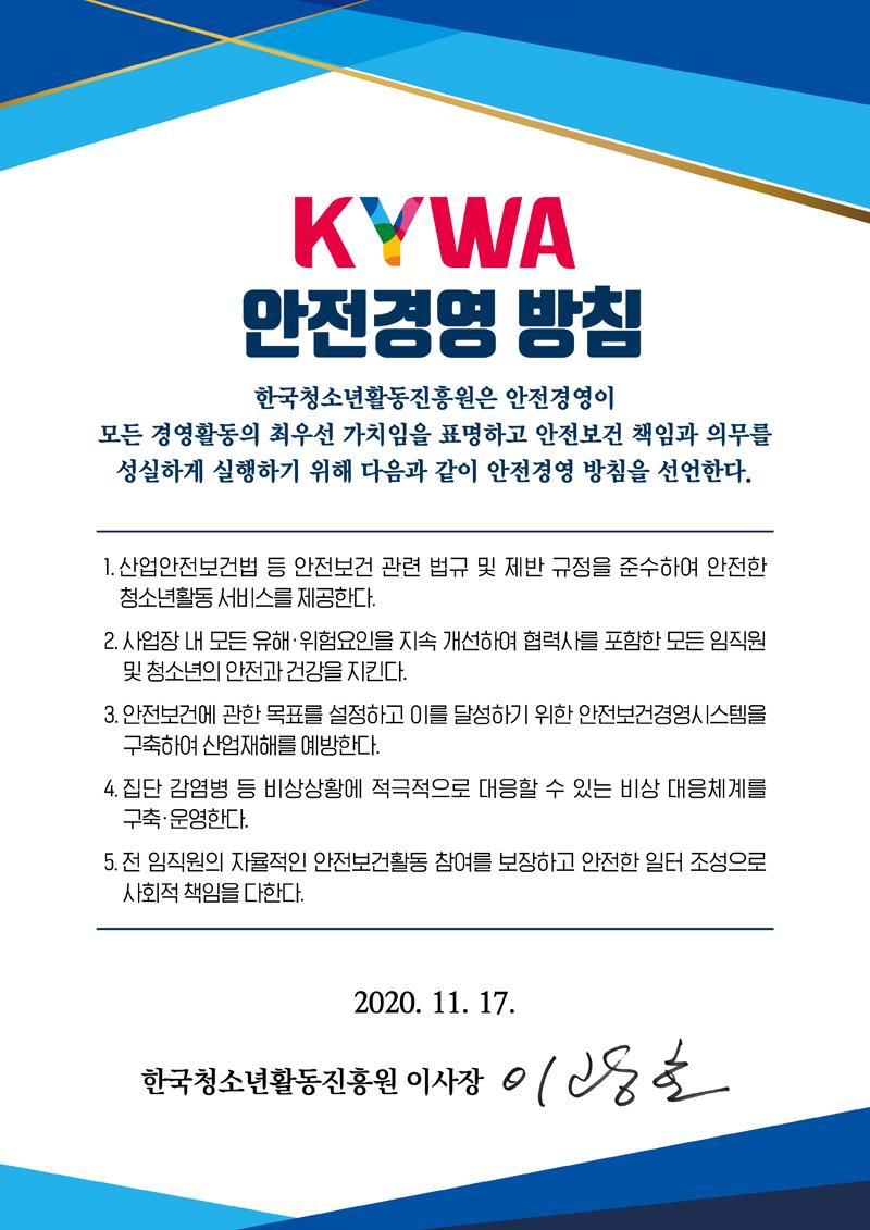 KYWA 안전경영방침 알림 포스터