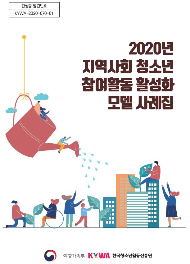 2020년 지역사회 청소년참여활동 활성화 모델 사례집