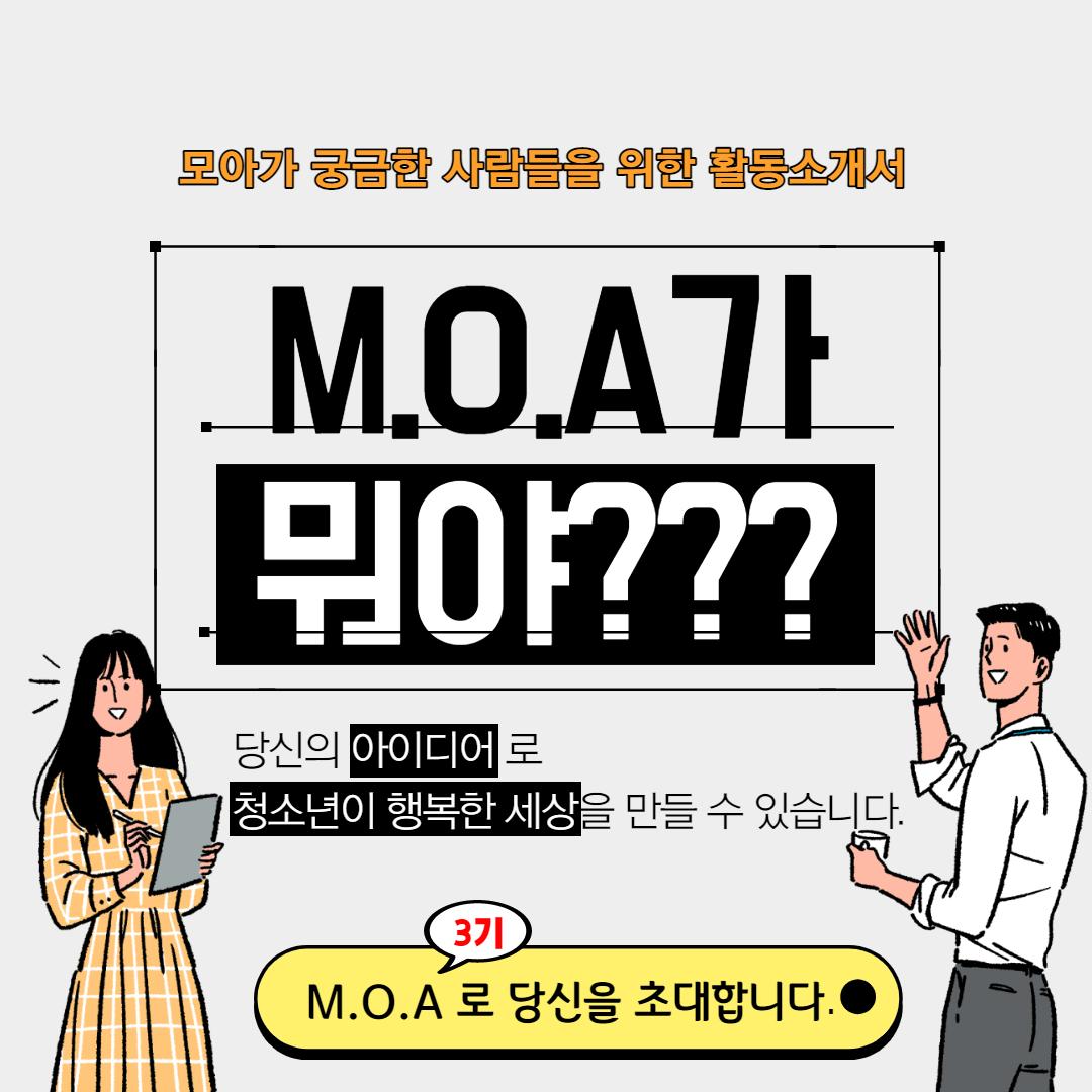 2021년 혁신리더 MOA 3기 모집 관련 카드뉴스 1(대체 텍스트는 하단 게시글을 참고하세요)