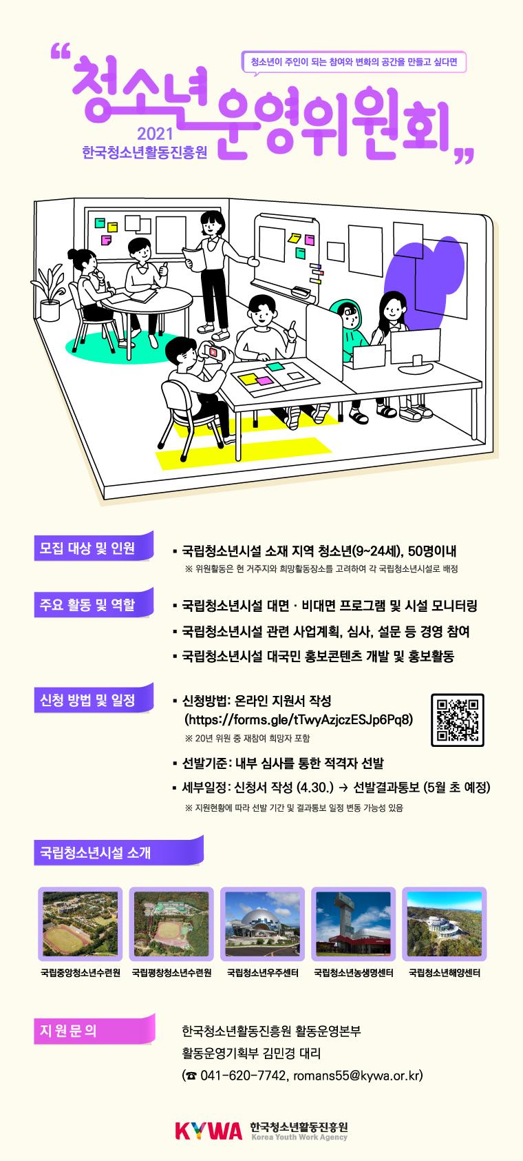 2021년 한국청소년활동진흥원 청소년운영위원회 모집 포스터. 자세한 내용은 아래 게시글 참고하세요.