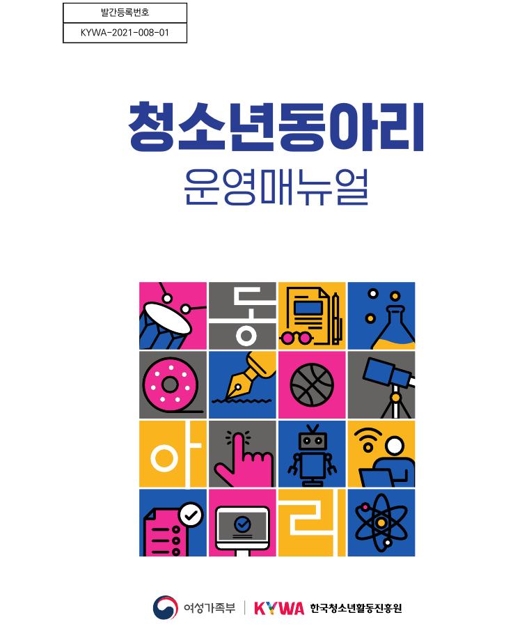 청소년동아리 운영매뉴얼 표지. 여성가족부, 한국청소년활동진흥원