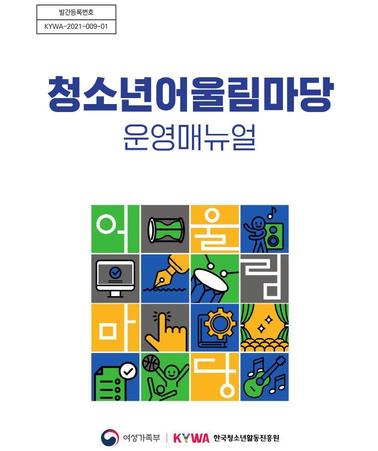 청소년어울림마당 운영매뉴얼 표지. 여성가족부, 한국청소년활동진흥원