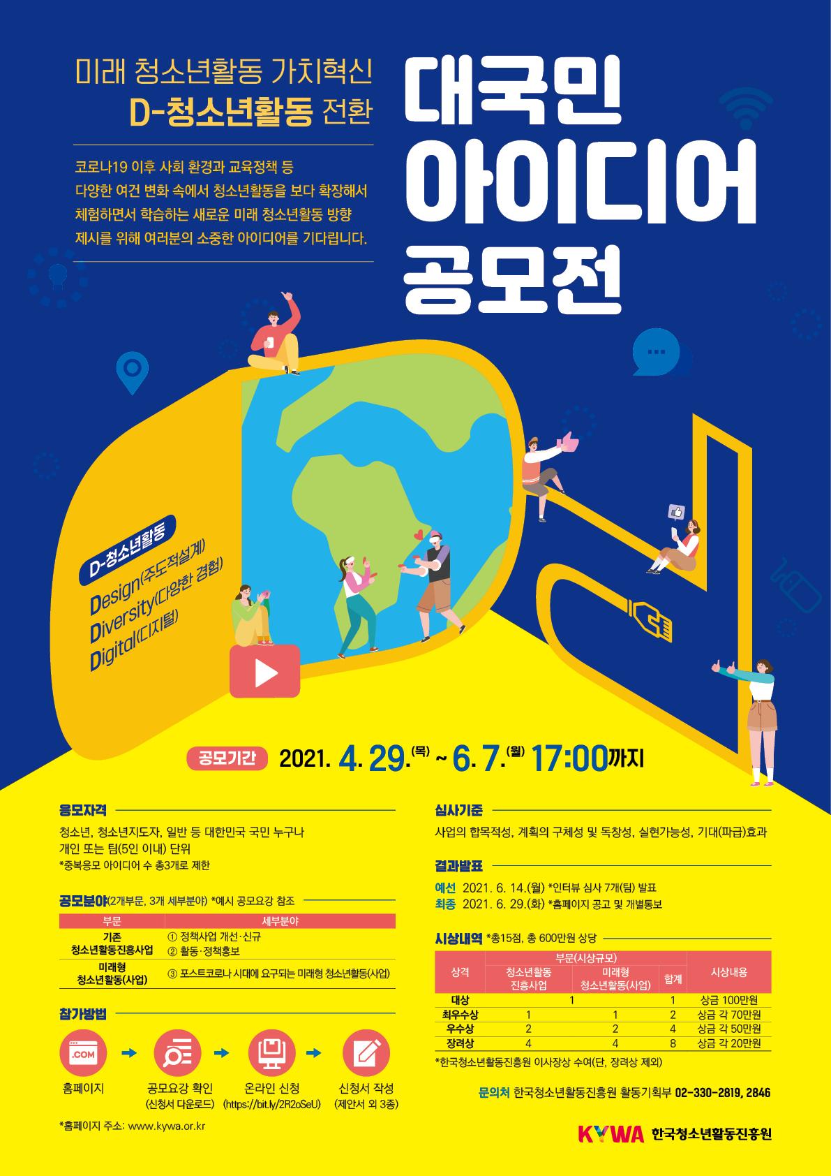 미래 청소년활동 가치혁신 D-청소년활동 전환. 대국민 아이디어 공모전 포스터