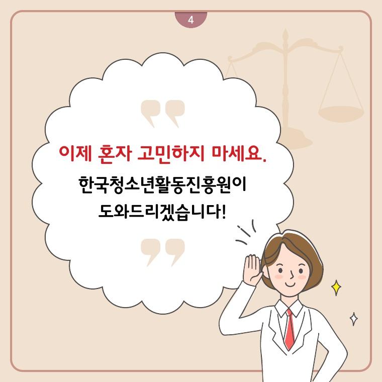 안전법률상담 서비스 카드뉴스 (한국청소년활동진흥원이 도와드리겠습니다)