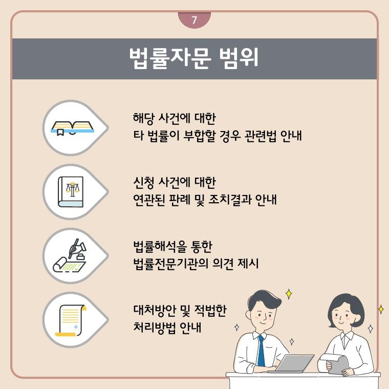 안전법률상담 서비스 법률 자문 범위