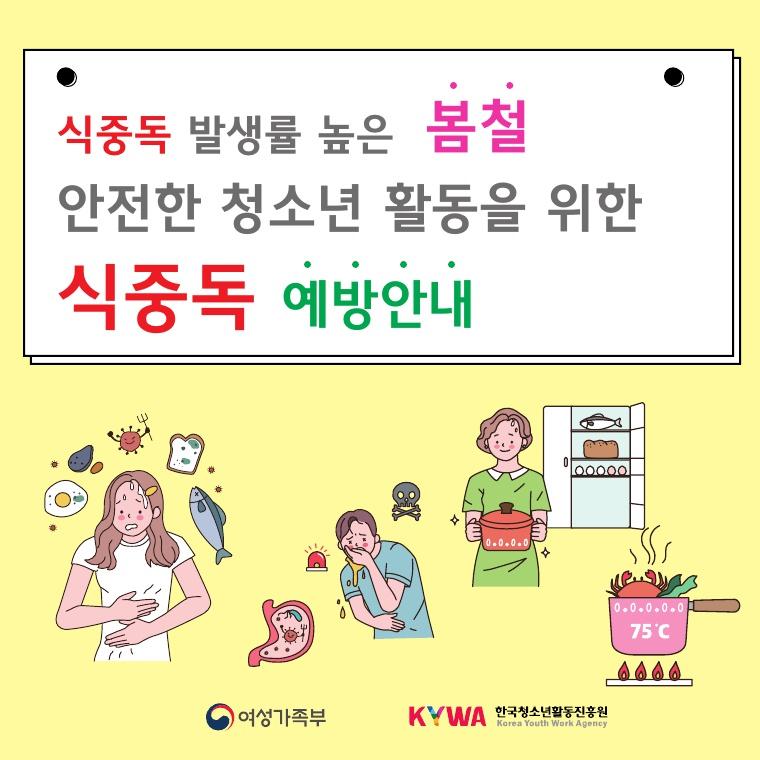 식중독 발생률 높은 봄철, 식중독 예방안내 카드뉴스 표지