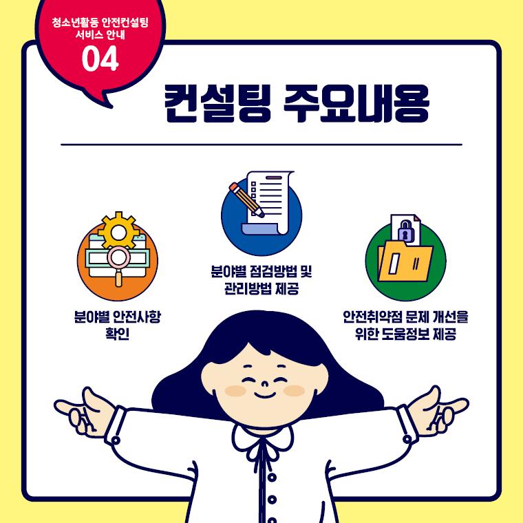 컨설팅 카드뉴스4페이지