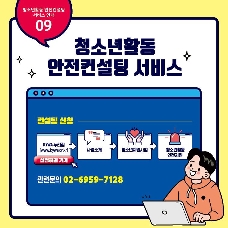 안전컨설팅 카드뉴스 9페이지