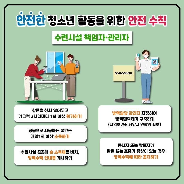 수련시설관리자 및 책임자가 지켜야할 방역수칙
