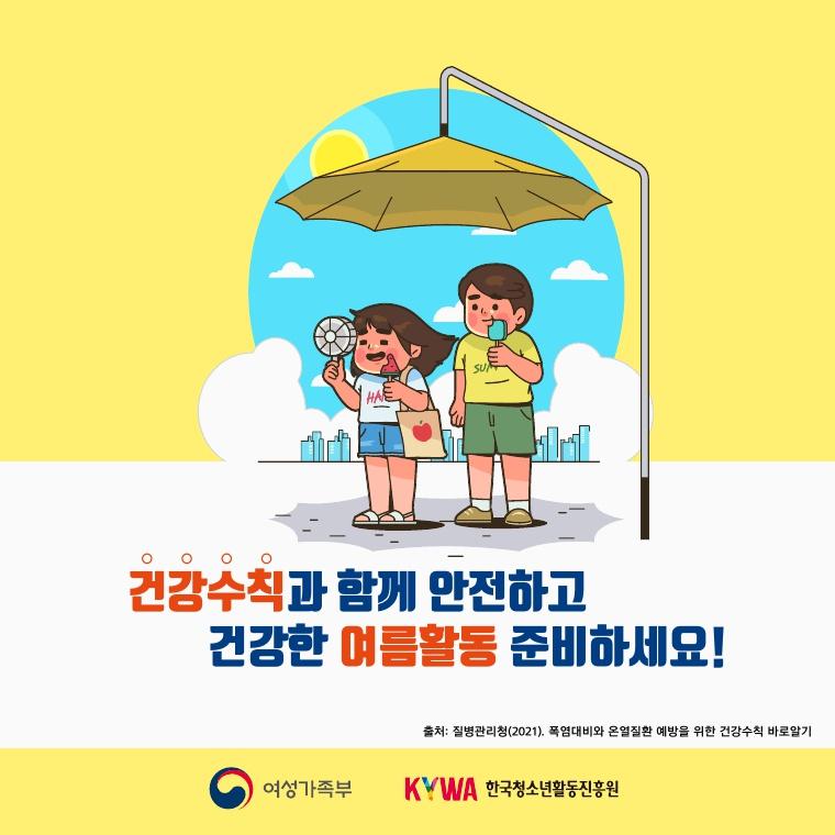 건강수칙과 함께 안전하고 건강한 여름활동 준비하세요 카드뉴스