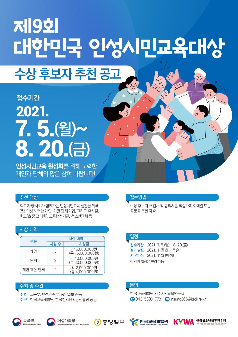 제9회 대한민국 인성시민교육대상 수상 후보자 추천 공고 포스터