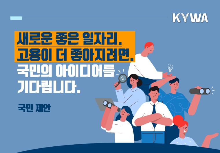 새로운 좋은 일자리. 고용이 더 좋아지려면. 국민의 아이디어를 기다립니다. 국민 제안. 한국청소년활동진흥원