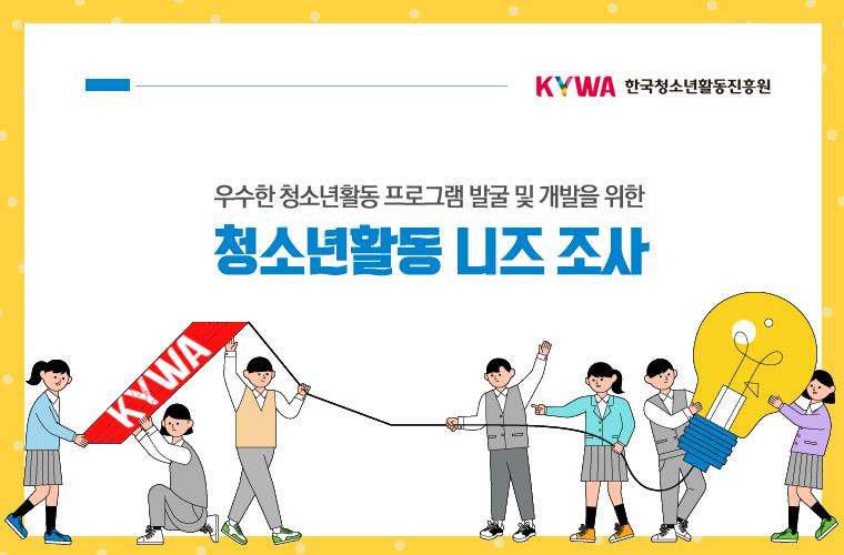 우수한 청소년활동 프로그램 발굴 및 개발을 위한 청소년활동 니즈 조사. 한국청소년활동진흥원(KYWA)