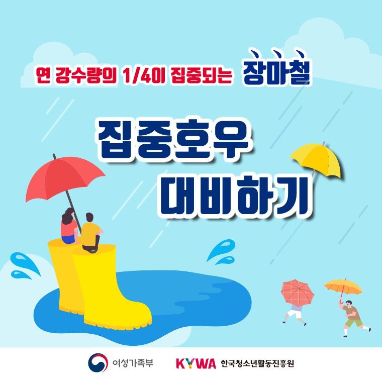 7월 안전정보제공 (장마철 집중호우 대비하기) 카드뉴스 첫페이지