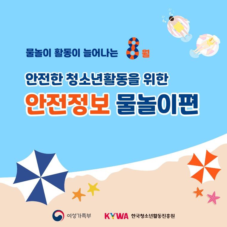 안전한 청소년활동을 위한 안전정보 물놀이편 카드뉴스 1페이지