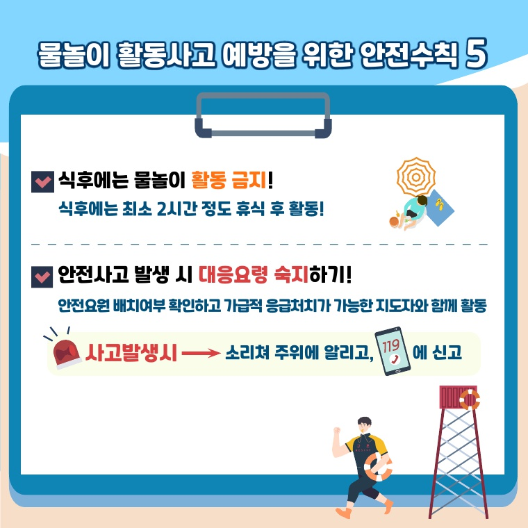 안전한 물놀이 활동을 위한 안전수칙 4~5