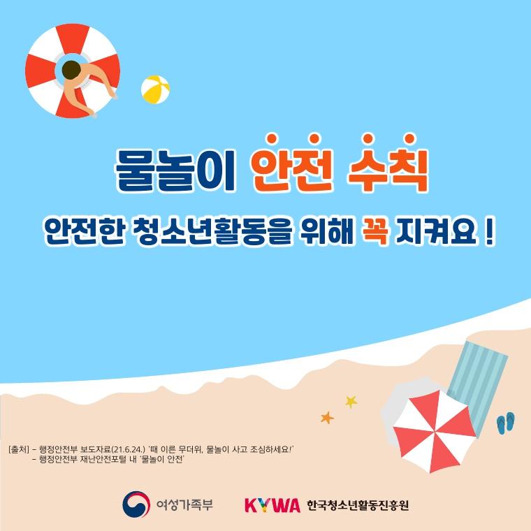 안전한 청소년활동을 위한 안전정보 물놀이편 마지막 페이지