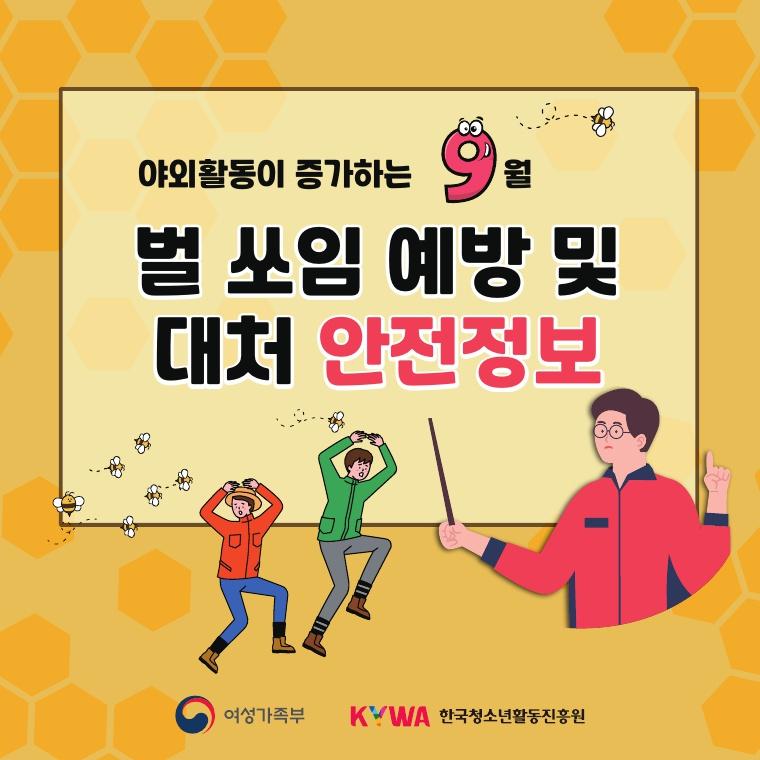 벌쏘임 예방 및 대처 카드뉴스 1