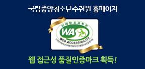장애청소년을 위한 웹 접근성 품질 인증 마크 획득