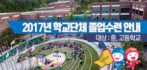 2017년 학교단체 졸업수련 안내