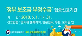 국민권익위원회 정부보조금 부정수급 집중신고기간(5.1.-7.31.)