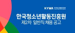 2018년 제2차 한국청소년활동진흥원 일반직 채용 공고