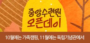 중앙수련원 오픈데이 확장사업 안내(10월 가을캠핑, 11월 단풍나무숲길 축제)