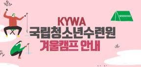 2018-19 KYWA 국립청소년수련원 겨울캠프 현황