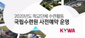 2020년도 학교단체 수련활동 국립수련원 사전예약 운영(KYWA 한국청소년활동진흥원)